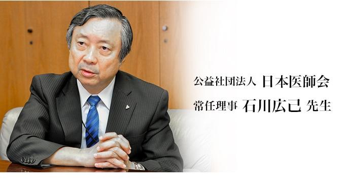 公益社団法人 日本医師会 常任理事 石川広己 先生