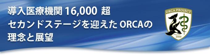 導入医療機関 16,000  超セカンドステージを迎えた ORCAの理念と展望