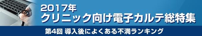 2017年度クリニック向け電子カルテ総特集