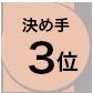 決め手3位