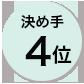 決め手4位