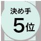 決め手5位