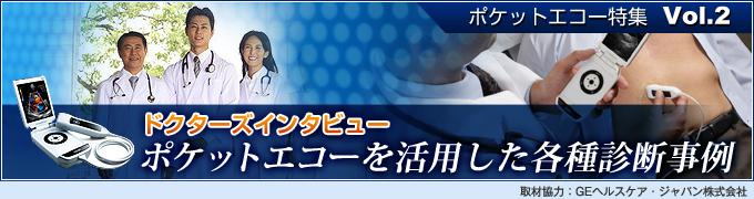 ポケットエコー特集 vol.2 ドクターズインタビュー