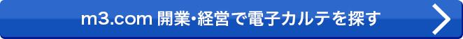 m3.com開業・経営で電子カルテを探す