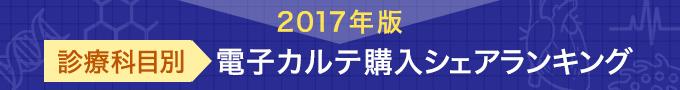 2017年版 診療科目別:電子カルテ購入シェアランキング