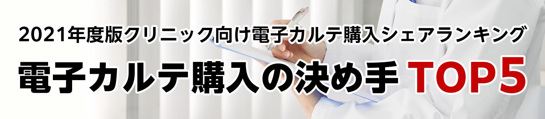 【2021年度版】電子カルテ購入の決め手TOP5